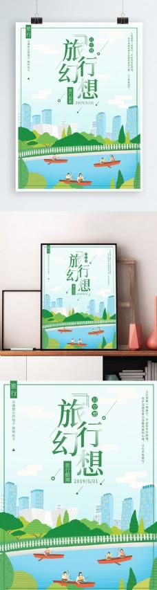 原创插画绿色城市旅游海报