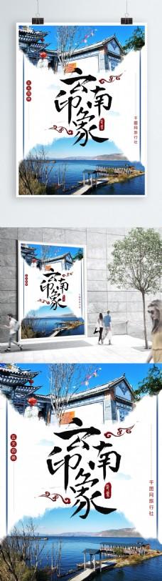 创意简约中国风云南印象旅游宣传海报