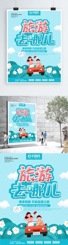 蓝色卡通可爱旅游去哪儿旅游海报