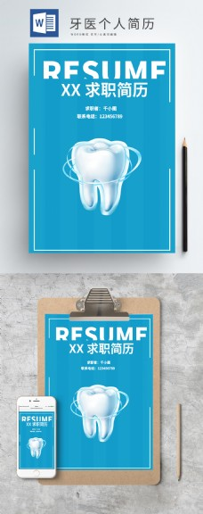 口腔医生个人简历模板下载