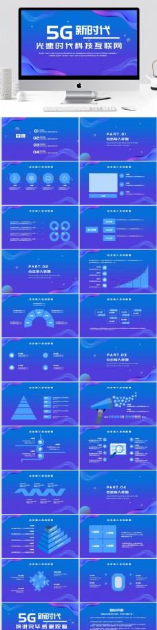 5G概述时代科技互联网PPT模板