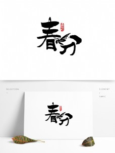水墨风春分节气艺术字