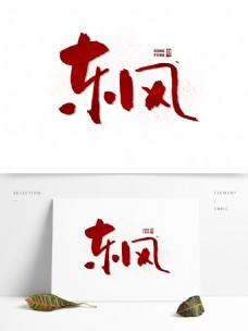 红色书法东风艺术字可商用字体元素