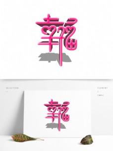 幸福字体立体艺术设计