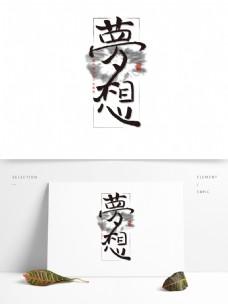 水墨风格梦想书法艺术字印章元素可商用