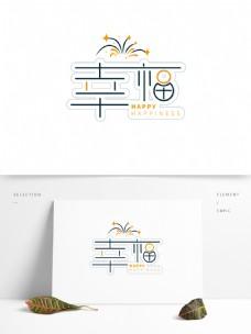幸福简约渐变字体设计