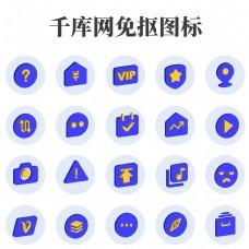 蓝色2.5d网站图标应用集合
