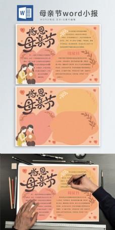 母亲节橘色温馨感恩word小报
