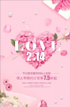 情人节 love 2.14