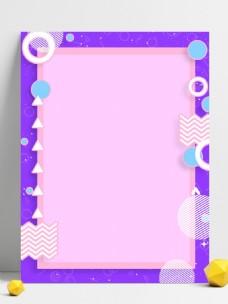 原创紫色典雅几何背景