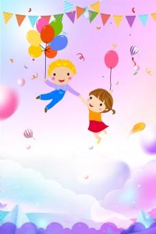 卡通可爱儿童节海报