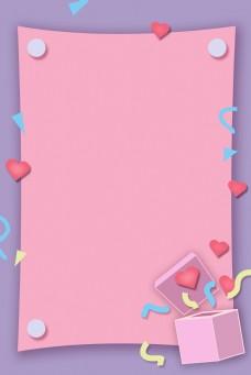 可爱风520情人节礼物盒子海报背景