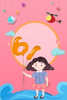 欢乐儿童节海报背景