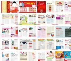 医院男妇综合科医疗杂志宣传册