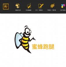蜜蜂跑腿logo设计