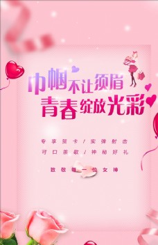 妇女节 女神节 女王节 微信稿