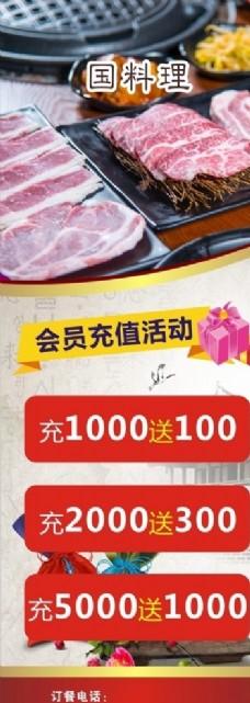 韩国料理海报展架
