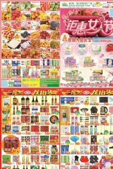 超市促销海报