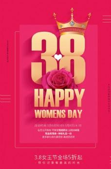 妇女节海报