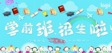 卡通幼儿园招生