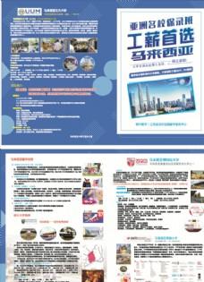 留学  马来西亚留学