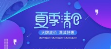 蓝色清爽电商淘宝夏季清仓促销