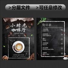 高档咖啡厅小时光价格表传单