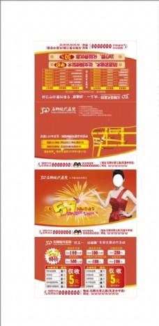 医院男妇综合科餐巾纸广告宣传