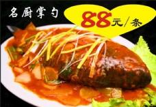 红烧鱼广告