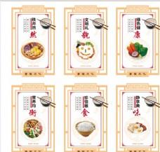 食堂文化宣传