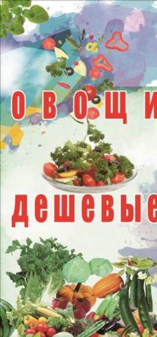 俄文蔬菜招牌牌匾