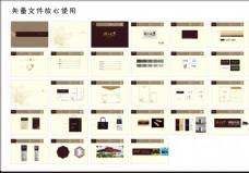 物业标识系统