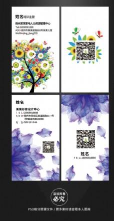 花卉美容美发名片设计模板