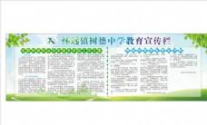 教育展板宣传栏
