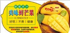 芒果 黄色 异形 形状 水果