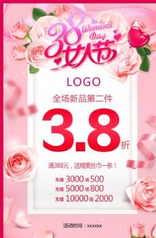 粉色节日海报