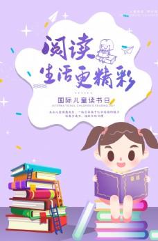 国际儿童阅读日