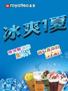 奶茶海报夏天饮品冰爽POP