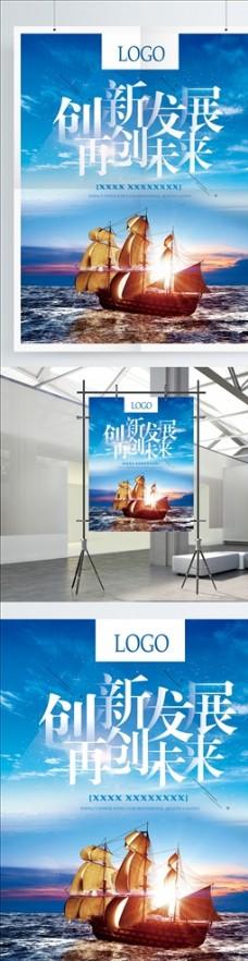 帆船大气企业海报