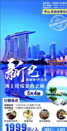 新加坡巴淡岛旅游