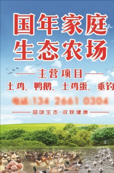生态养殖场广告