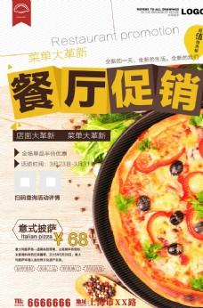 披萨海报 pizza