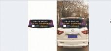 车身广告 毛巾车身广告