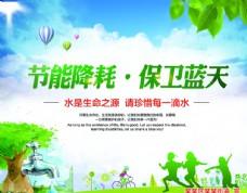 节约用水 健康教育宣传栏