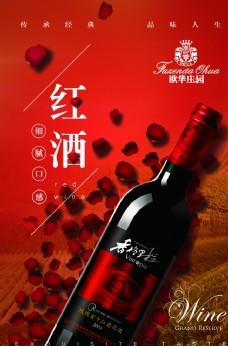 红色背景红酒海报