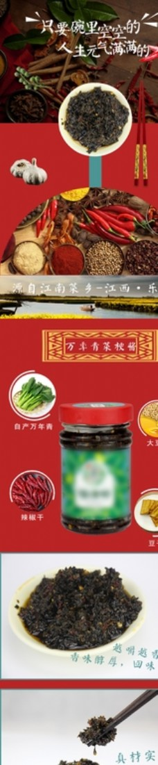 淘宝天猫下饭酱辣酱农家酱详情页