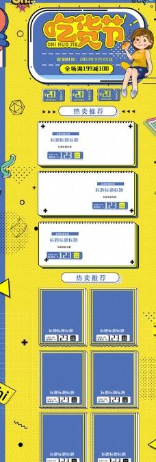 黄色手绘风格317吃货节首页