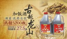 古越龙山 黄酒 关联营销海报