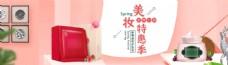 淘宝天猫春夏粉色美妆海报