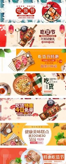天猫淘宝美食吃货节banner